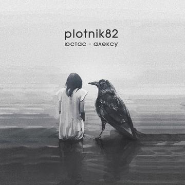я выхожу из себя plotnik82