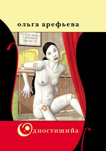 1379416104_odnostishiia-cover_big