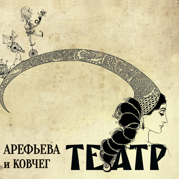 Театр Ольга Арефьева и Ковчег