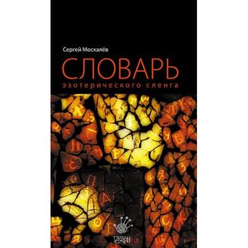 Словарь эзотерического сленга Книги Сергея Москалёва