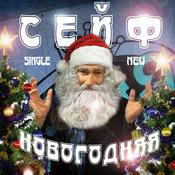 1388208719_novogodnyaya__2012__new_weekly_top