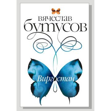 Виргостан Вячеслав Бутусов