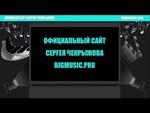 Друзья и коллеги о Сергее Чекрыжове и его музыке