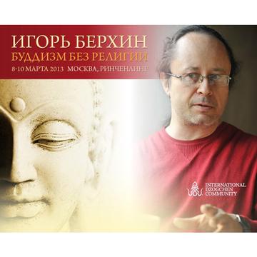 Буддизм без религии Игорь Берхин