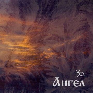 "Ангел (сингл) ""Зга"""