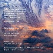 1407257421_angel_revers_new_weekly_top