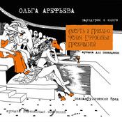 """Саунд-трек к книге """"Смерть и приключения Ефросиньи Прекрасной"""""""