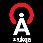RE:АКВАРИУМ 4000 - ЖАЖДА (e-single)