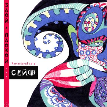 Злой, Плохой... (Remastered 2014) CD2 Сейф