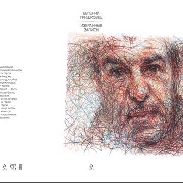 Избранные записи Евгений Гришковец