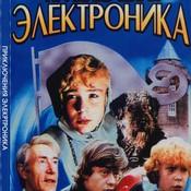 1418696266_priklyucheniya_elektronika_new_weekly_top
