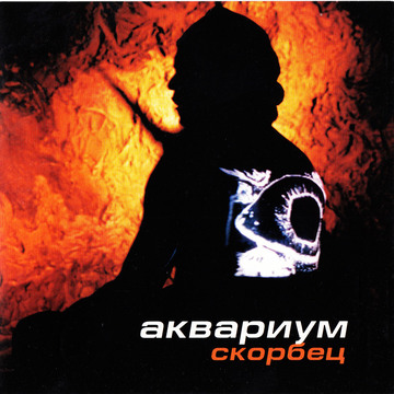 Скорбец (Alternative Mix) Официальная страница Бориса Гребенщикова