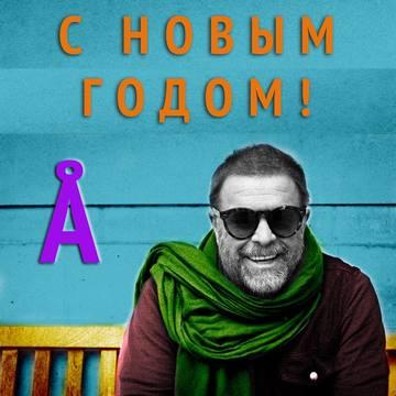 Новогоднее Послание Аквариума 2015 Аквариум I Борис Гребенщиков I БГ