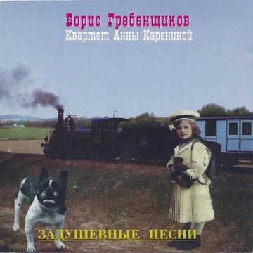 Задушевные Песни Аквариум I Борис Гребенщиков I БГ