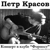 """Концерт в клубе """"Форпост"""""""