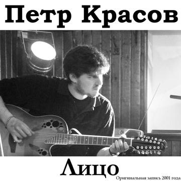 Лицо Пётр Красов