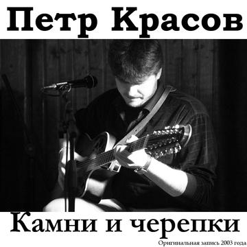 Камни и черепки Пётр Красов