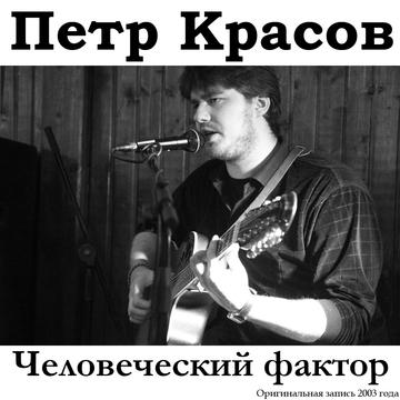 Человеческий фактор Пётр Красов