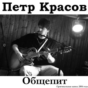 Общепит Пётр Красов