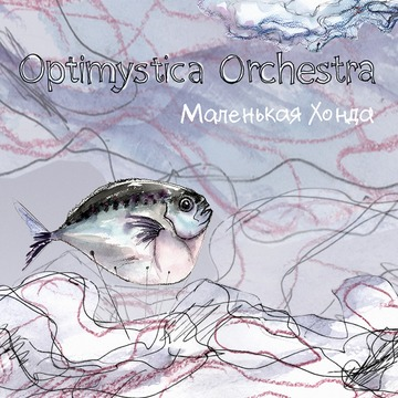 Маленькая Хонда Optimystica Orchestra