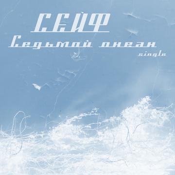 Седьмой Океан (Single) Сейф