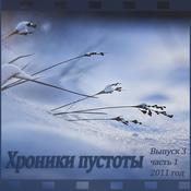 1427222211_hroniki_pustoty_3_new_weekly_top