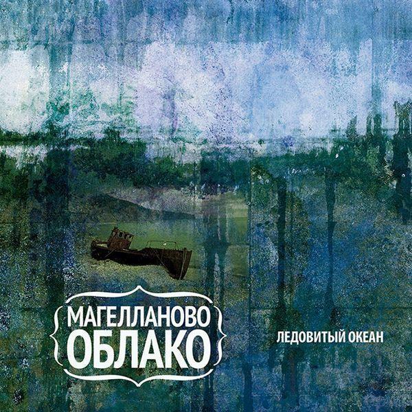 «Ледовитый Океан» от группы «Магелланово Облако»