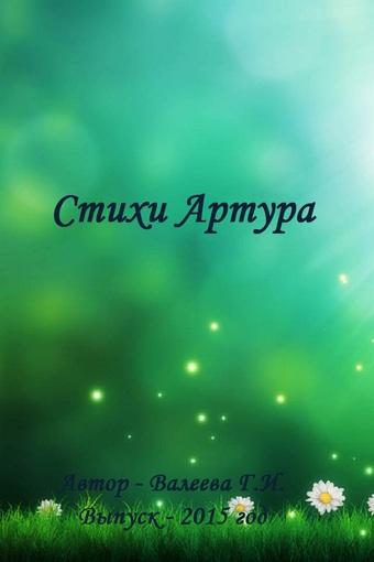1429891893_stihi_artura_oblozhka_big