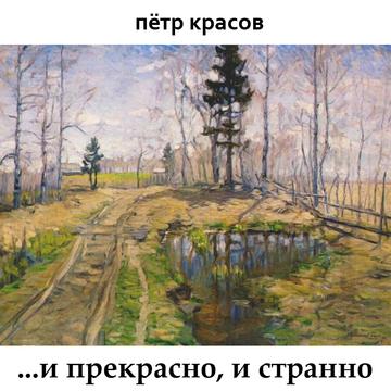 ... и прекрасно, и странно Пётр Красов