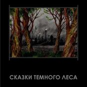 Skazki-Temnogo-Lesa