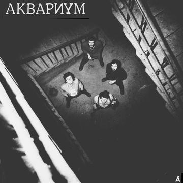 Железнодорожная Вода Аквариум I Борис Гребенщиков I БГ
