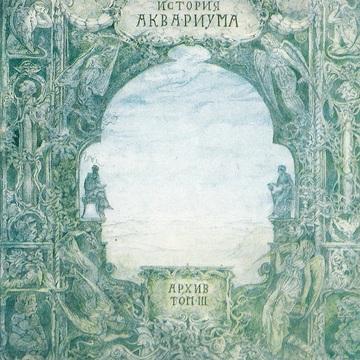 Боже, Храни Полярников Официальная страница Бориса Гребенщикова