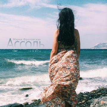 Ассоль (сингл) Травы Ветра