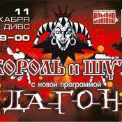 Король и Шут, Концерт в Екатеринбуре 11.12.2009