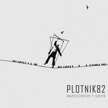 Было и прошло (feat.А.Кавкова) plotnik82