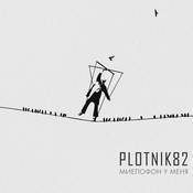 1440318121_plotnik82_mielofon_y_menia_new_weekly_top