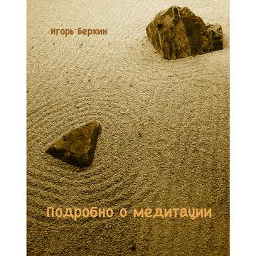 Подробно о медитации. Игорь Берхин