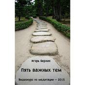 1443037587_pyat_vazhnyh_tem_meditatsii_oblozhka1_new_weekly_top
