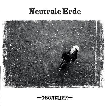 Эволюция  Neutrale Erde