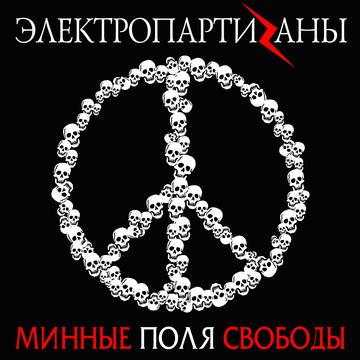 Минные поля свободы Электропартизаны