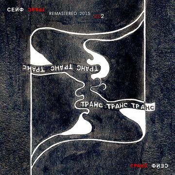 Транс (Remastered 2015) CD2 Сейф