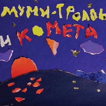 Муми-тролль и Комета Музыкальный театр Ильи Небослова