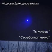 Жадов и Доходное место(сингл)