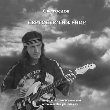 Шаман Svetoslov