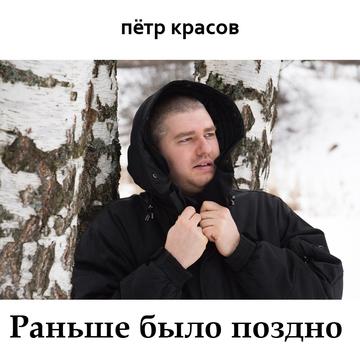 Новые дома Пётр Красов