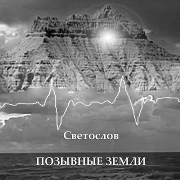 ПОЗЫВНЫЕ ЗЕМЛИ Svetoslov