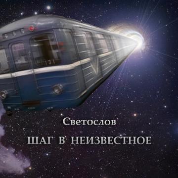 Шаг в неизвестное Svetoslov
