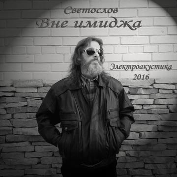 ВНЕ ИМИДЖА Svetoslov