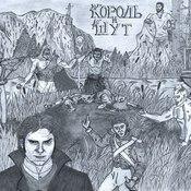 Король Шутов - История о Мертвой Женщине