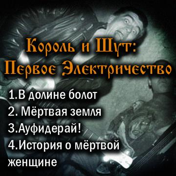 Король и Шут: Первое Электричество Александр Балунов